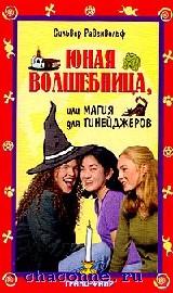 Юная волшебница или магия для тинейджеров