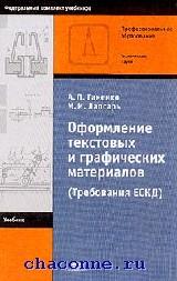 Оформление текстовых и графических материалов