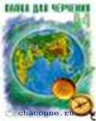 Папка для черчения А4 10л Глобус на зеленом С009-04