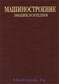 Машиностроение. Энциклопедия том IV-17. Машины и оборудование