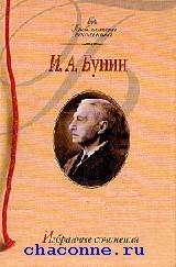 Бунин. Избранные сочинения