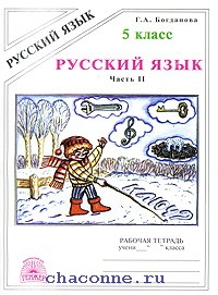 Русский язык 5 кл. Рабочая тетрадь в 2х томах часть 1я