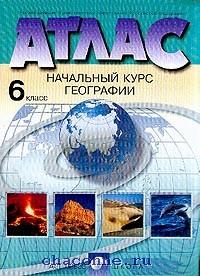 Атлас 6 кл. Начальный курс (+АСТ-ПР)