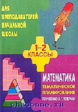 Математика 1-2 кл.Тематическое планирование к уч.Петерсон