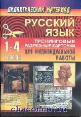 Тренинговые карточки по русскому языку для начальной школы 1-4