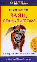 Заяц,стань тигром!