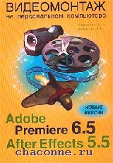 Видеомонтаж на ПК. Premiere 6. 5 After Effects 5.5
