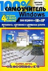 100% самоучитель Windows. Все версии от 98 до ХР