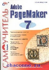 PageMaker 7.Самоучитель