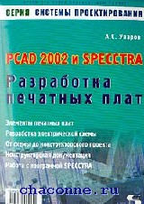 P-CAD 2002 и Specctra.Разработка печатных плат