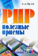 PHP.Полезные приемы