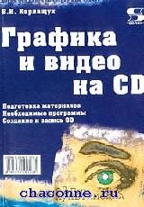 Графика и видео на CD