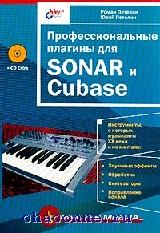 Профессиональные плагины для Cubase и Sonar