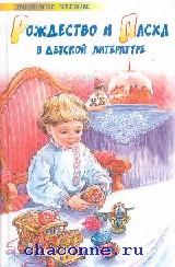 Рождество и Пасха в детской литературе