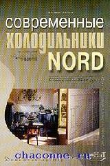 Современные холодильники NORD