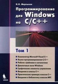 Программирование для Windows на C/C++ том 1й
