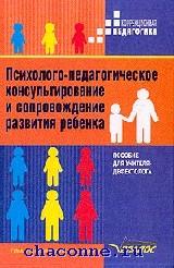 Психолого-педагогическое консультирование и сопровождение развития реб