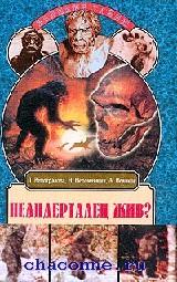 Неандерталец жив?