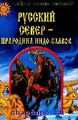 Русский Север - прародина индо-славов