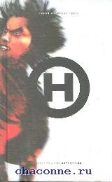 Он. Она. Новая японская проза в 2х томах