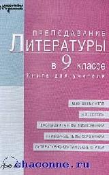 Преподавание литературы в 10 кл. Книга для учителя часть 2я