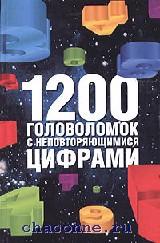 1200 головоломок с неповторяющимися цифрами