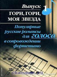 Популярные русские романсы выпуск 1й