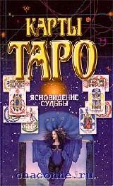 Карты Таро. Ясновидение судьбы