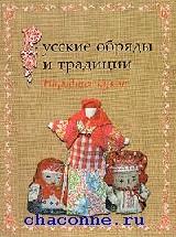 Русские обряды и традиции. Народная кукла