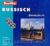 Русский язык для говорящих по-немецки