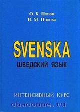 Шведский язык. Интенсивный курс для изучающих