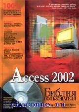 Access 2002.Библия пользователя