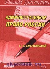 Административное право России. Учебник для ССУЗов