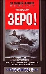 Зеро. История боев ВВС Японии на Тихом океане