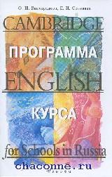 Cambridge English. Программа курса