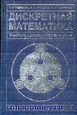 Дискретная математика. Учебник для ВТУЗов