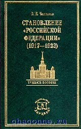 Становление РФ