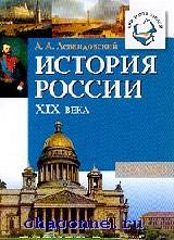 История России XIXв. Книга для чтения