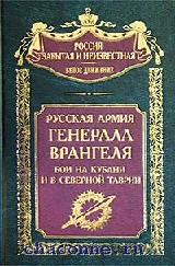 Русская армия генерала Врангеля