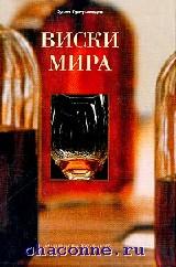 Виски мира