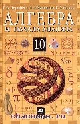 Алгебра и начала анализа 10 кл. Учебник часть 1я