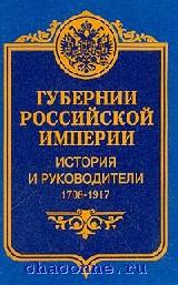 Губернии Российской империи. История и руководители