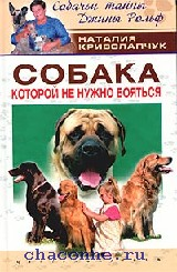 Собака, которой не нужно бояться