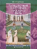 Путешествие в историю русского быта