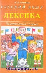 Русский язык. Лексика.Тематическая тетрадь