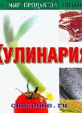 Весь мир продуктов питания. Кулинария