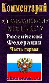 Комментарий к гражданскому кодексу РФ часть 1я