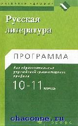 Русская литература.Программа для 10-11 кл