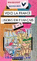 Voici la France 8-9 кл. Учебное пособие