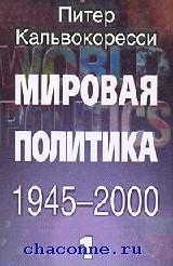 Мировая политика 1945-2000 гг в 2х томах